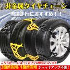 タイヤチェーン ばら売り スノーチェーン 非金属 R14 R15 R16 車 雪道 プラスチック アイスバーン 凍結 スリップ 事故 悪路 ジャッキ不要 ee158
