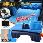 エアーベッド 車用 エアー枕 電動エアーポンプ付き エアマット 後部座席 クッション 車載ベッド 仮眠 ee160