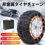 タイヤチェーン 非金属 スノーチェーン R14 R15 R16 R17 R18 R19 車 雪道 プラスチック アイスバーン 凍結 スリップ 事故 悪路 ジャッキ不要 ee164