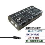 車載 インバーター AC DC シガーソケット 12V 24V コンセント USB 9ポート 配線不要 充電機 直流 交流 変換 発電機 バッテリー 防災 旅行 停電対策 ee188