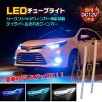LED チューブ ライト 車 シーケンシャル シリコン 2個セット 流れる ウインカー デイライト 切替 45cm 12V テープ ドレスアップ カスタム 交通事故防止 ee208