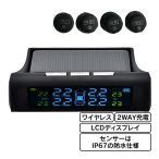 タイヤ 空気圧 モニタリング センサー チェック 測定 モニター 計測 ソーラー USB ワイヤレス LCD ディスプレイ 無線 温度 監視 アラーム エアゲージ ee209