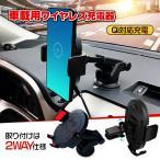 スマホ Qi ワイヤレス 充電器 スマホホルダー iPhone 車載用 スマートフォン USBケーブル付き 吸盤 エアコン 吹出し口 車用 ee214