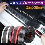 車 ドア 傷防止 サイドステップ 汎用 スカッフプレート ステップガード フィルム 3m×5cm カーボン調 プロテクター エッジモール 保護 ee246