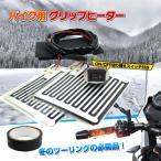 ヒーター バイク グリップ ハンドル ウォーマー 防寒 汎用 ホット 温かい スイッチ ツーリング ee249