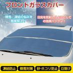 凍結防止 シート フロントガラスカバー 雪 除雪 積雪 車 軽自動車 普通車 日除け シェード ee252