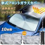 車用 日よけ 折りたたみ 傘 フロントガラス カバー コンパクト 収納 日除け 遮光 UVカット 簡単設置 折り畳み 傘型 ee272