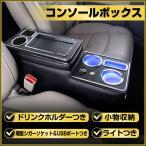 車 コンソールボックス アームレスト 多機能 汎用 肘掛け 収納 ドリンクホルダー スマートコンソール USB 内装 ミニバン ヴォクシー ステップワゴン ee296