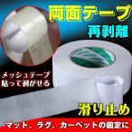 両面テープ 再剥離 布テープ DIY カーペット 固定 設置 インテリア 接着 粘着 貼って剥がせる kp004
