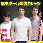 Tシャツ メンズ 無地Tシャツ Vネック Uネック クルーネック 清涼 シンプル インナーシャツ バレンタイン M682