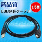USBケーブル 延長 接続 延長コード 1.5m USBコード オス メス 延長ケーブル USB2.0 MB031