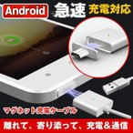 mCable for Android Android マグネット 充電 ケーブル スマートフォン 磁石 GO ポケストップ CP ジム ApplemicroUSB mb033 送料無料