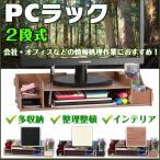 パソコン モニタースタンド 卓上 PCモニター台 ロータイプ PCラック モニターボード 収納 机上台 デスクラック mb049