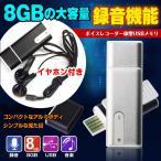 ボイスレコーダー 一体型 USBメモリ 8GB 録音 ミュージックプレイヤー MP3 会議 講義 大容量 イヤホン アルミ  コンパクト mb050 送料無料