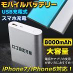 モバイルバッテリー 大容量 8000mAh 携帯充電器 持ち運び スマホ iphone iPad ポケモンGO 薄型 厚型 mb052 送料無料