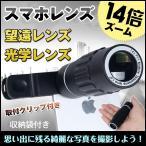 カメラ カメラレンズ セルカレンズ 光学レンズ 望遠 ズーム14倍 スマホ スマートフォン タブレット レンズ 望遠レンズ 収納袋 mb058 送料無料
