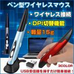マウス ワイヤレス ペン型 レッド ライトブルー グレー DPI切替 USB Windows mac 軽量 コードレス モバイル PC パソコン周辺機器 mb067