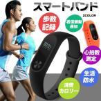 送料無料 スマートバンド スマートウォッチ ブレスレット 日本語説明書付き 腕時計 歩数計 心拍数 万歩計 iPhone Android対応 Bluetooth4.0 日本語対応 mi mb070