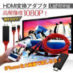 HDMI�Ѵ������ץ� Lightning HDMI iPhone iPad �б� �饤�ȥ˥����֥� ���ޥ� ������� ������ �����ʥ�  ���� ư�� TV mb076