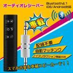 車載 オーディオレシーバー Bluetooth4.1 無線 音楽プレーヤー 通話 ハンズフリー 受信機 スマホ 携帯 ドライブ マイク mb078