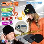 Bluetooth 防寒 ニット帽 メンズ レディース 男女兼用 ヘッドセット 音楽 スマホ ペアリング 通話 イヤフォン イヤホン マイク mb079