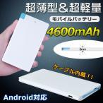 モバイルバッテリー 超薄型 超軽量 4600mAh 携帯 ケーブル内蔵 iPhone android 充電 持ち運び 容量大 フル充電 ポケモンGO アイコス iqos mb080