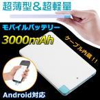 モバイルバッテリー 超薄型 超軽量 3000mAh ケーブル不要 携帯 ケーブル内蔵 android 充電 持ち運び ポケモンGO アイコス iqos mb081