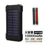 モバイルバッテリー ソーラー充電 蓄電 大容量 10000mAh ポータブル 防災グッズ アウトドア iPhone スマホ LEDライト mb082