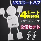 USB ハブ 4口 4ポート 2個セット USB2.0対応 人形 ヒューマノイド カワイイ 多岐 ケーブル 電源 延長 USBコンセント mb084