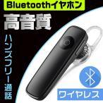イヤホン ヘッドフォン スマホ Bluetooth4.1 ブルートゥース ワイヤレス ハンズフリー通話 音楽 高音質 軽量 イヤフォン モバイル mb088