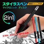 スタイラスペン 極細 タッチペン  iPhone スマートフォン iPad スマホ タブレット アイフォン 円盤型 クリアディスク mb096
