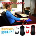 アームレスト 肘掛け テーブル リストレスト パソコン デスク用 ひじ掛け 肘置き 縦置き 横置き デスクワーク オフィス 肩こり 姿勢 改善 手首 PC mb113