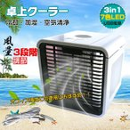 エアクーラー パーソナル usb ポータブル ミニエアコン 小型 扇風機 冷風機 ファン LED 冷却 加湿機 空気清浄機 3in1 卓上 デスク 夏風邪予防 花粉症 ny011