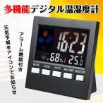 温湿度計 時計 湿度計 多機能 デジタル 天気予報 アラーム スヌーズ機能 バックライト ny070