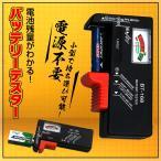 電池 残量 チェッカー 乾電池 バッテリー テスター 測定 確認 乾電池 単1 単2 単3 単4 単5 9V ボタン電池 1.5V アナログ表記 小型 軽量化 ny118
