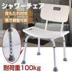 イス 椅子 風呂いす シャワーチェア バスチェア 背もたれ 背付き 高さ調整 伸縮式 アルミ製 軽量 浴用 介護 入浴補助 ny126