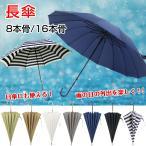 傘 レディース 長傘 大きい16本骨 8本骨 日傘 UVカット 晴雨兼用 ジャンプ式 U字型ハンドル 大判 ワイド 雨傘 かさ ny132