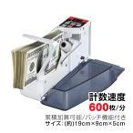 お札 マネー カウンター 自動 紙幣 計数機 計算デジタル表示 ポータブル ハンディーカウンター ny134