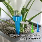 園芸 ペットボトル キャップ 自動 給水 12個セット 水やり 自動給水器 自動散水 ガーデニング じょうろ 植物 花 ny137