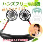 首かけ 首掛け 扇風機 ポータブル ハンディ ファン 携帯 ny100 ハンズフリー ダブルファン USB 充電式 持ち運び コンパクト ny140