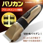 バリカン 散髪 充電式 電動 USB メンズ アタッチメント 4種類 家庭用 大人用 子ども用 0.8〜12mm ny153
