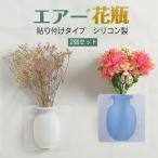 花瓶 おしゃれ エアー フラワー 2個セット 空中 花 貼り付け シリコン 割れない 華やか 窓 壁 ドア ny166