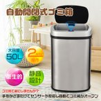 ゴミ箱 48L 自動開閉式 ごみ箱 フタ付き センサー搭載 ダストボックス おしゃれ ステンレス 大型 キッチン リビング ny177