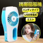 扇風機 携帯扇風機 ミスト 噴霧 水 USB充電 送風 冷風 涼しい ひんやり ny178