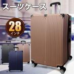 スーツケース Lサイズ キャリーケース キャリーバッグ トランク 大型 TSAロック搭載 海外旅行 宿泊 荷物 出張 6泊〜8泊 ny215