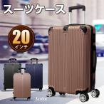 スーツケース Sサイズ キャリーケース キャリーバッグ トランク 小型 軽量 TSAロック搭載 海外旅行 宿泊 荷物 出張 1泊〜2泊 ny216