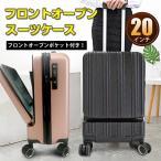 スーツケース Sサイズ キャリーケース フロントオープン USB キャリーバッグ トランク 小型 軽量 TSAロック搭載 海外旅行 宿泊 荷物 出張 1泊〜2泊 ny218