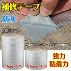 補修テープ 2個セット 20cm×5m 10cm×10m 超強力 防水 粘着タイプ 水漏れ 防水テープ ひび割れ タイル コンクリート 防災対策 ny231