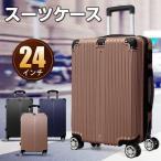 スーツケース Mサイズ キャリーケース キャリーバッグ 中型 トランク TSAロック搭載 海外旅行 宿泊 荷物 出張 3泊〜5泊 ny243