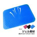 ジェル クッション 座布団 シート 腰痛 衝撃 吸収 座骨 保護 快適 デスクワーク ドライブ 腰痛対策 妊婦 ny247